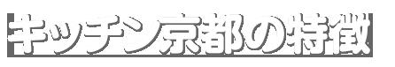 キッチン京都で紹介を受けるメリット