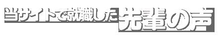 キッチン京都で紹介を受けた先輩の声